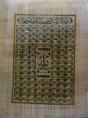 99 Names Of Allah Calligraphy All Actress In Saree